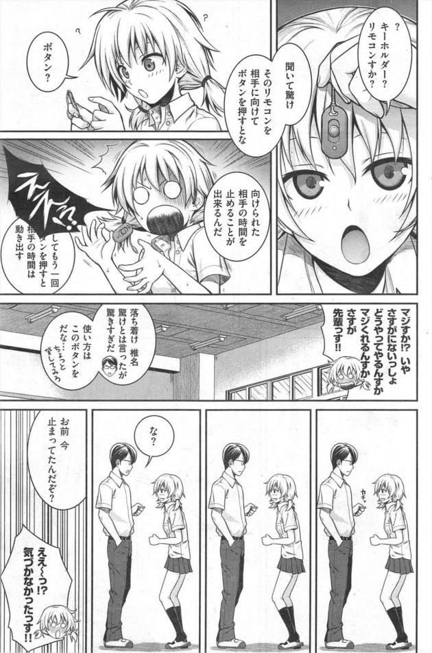 【エロ漫画】ツインテールの制服JKは学校の部活の後輩で理由は分からないが彼女は俺に絶対的な信頼をしているようで…【無料 エロ同人】 (3)