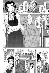 【エロ漫画】酒屋の巨乳娘がケーキ屋で偶然再会した年下幼馴染と酒の勢いで中出しセックスしちゃってるよw【無料 エロ同人】