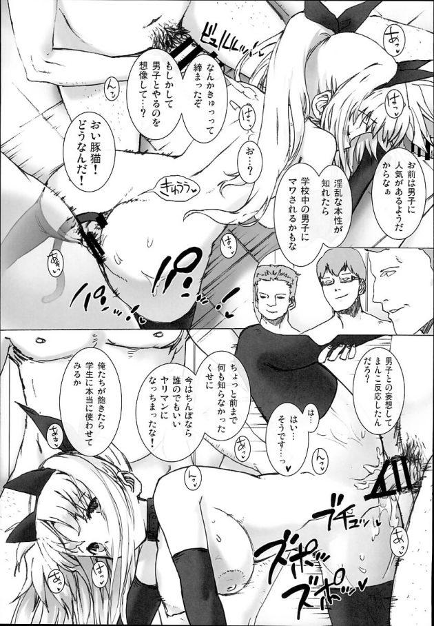 【エロ同人 リリなの】マンコとアナル2穴同時ファックに飲尿プレイで肉便器にしちゃうwww【無料 エロ漫画】 (51)