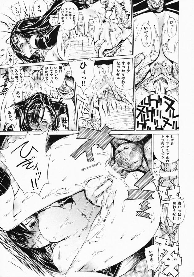 【エロ同人 よろず】爆乳少女のポアラがビィトにバックで初めてアナルファックされて感じまくりwww【無料 エロ漫画】(61)