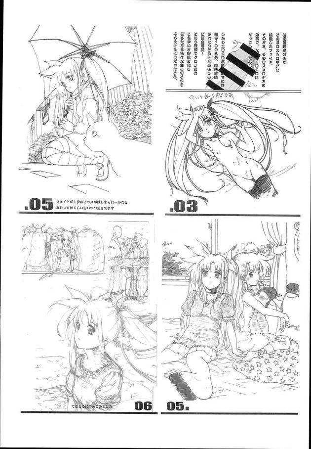 【エロ同人 リリなの】マンコとアナル2穴同時ファックに飲尿プレイで肉便器にしちゃうwww【無料 エロ漫画】 (92)