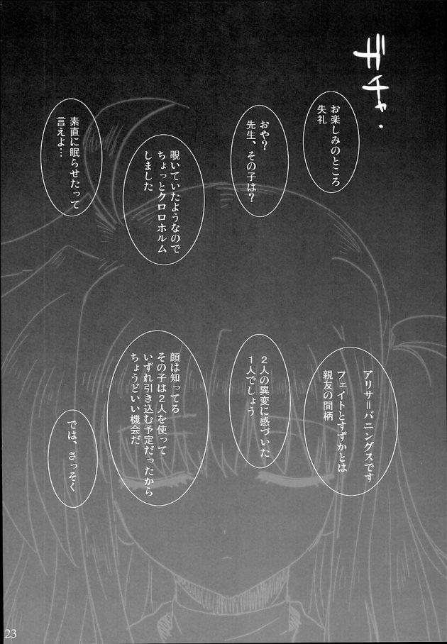 【エロ同人 リリなの】マンコとアナル2穴同時ファックに飲尿プレイで肉便器にしちゃうwww【無料 エロ漫画】 (54)