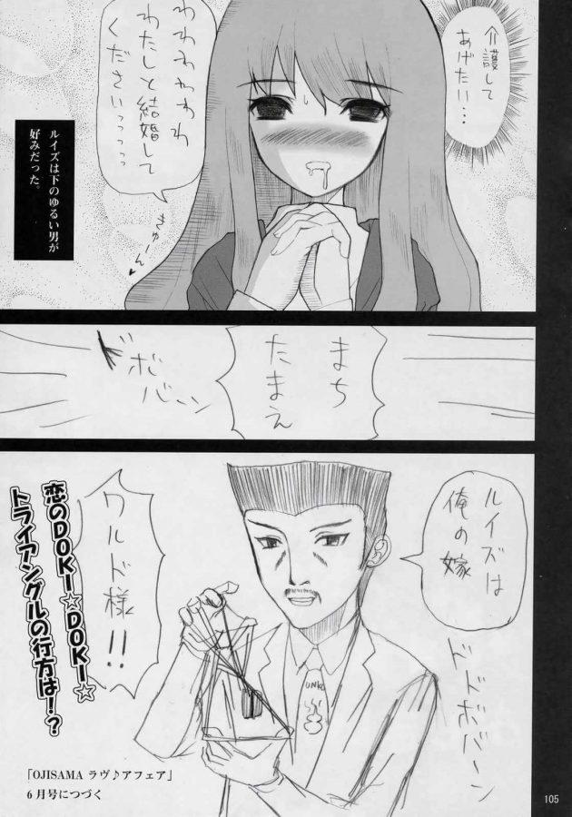 【エロ同人 ゼロの使い魔】貧乳美少女のルイズが平賀才人とセックスしたり巨乳エルフのティファニアが肉便器にされてるよw【無料 エロ漫画】 (49)