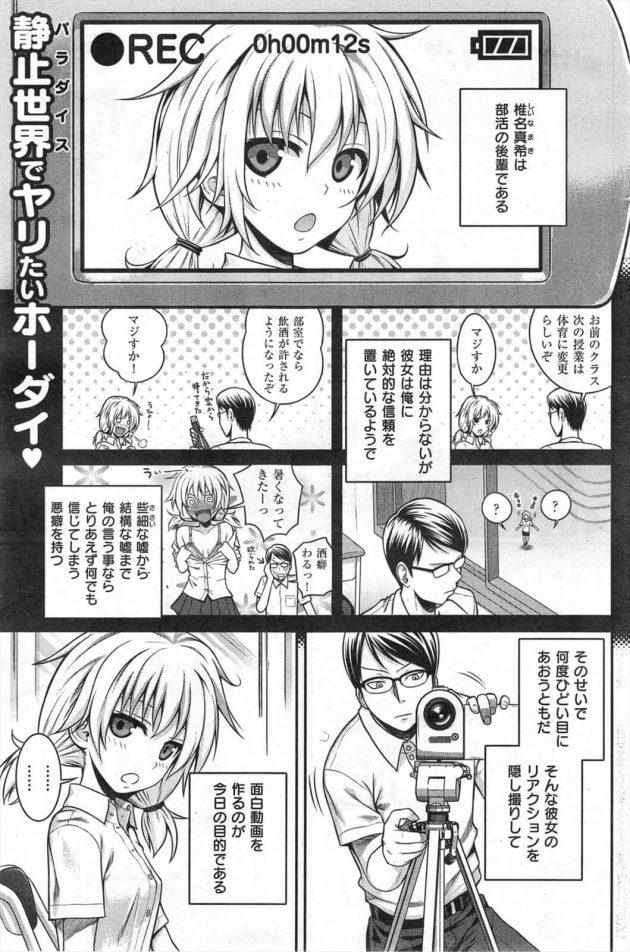 【エロ漫画】ツインテールの制服JKは学校の部活の後輩で理由は分からないが彼女は俺に絶対的な信頼をしているようで…【無料 エロ同人】 (1)