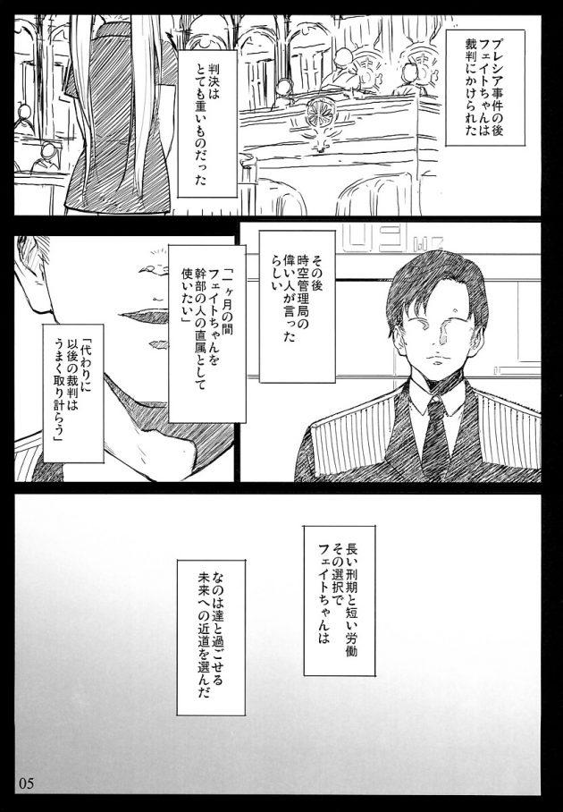【エロ同人 リリなの】マンコとアナル2穴同時ファックに飲尿プレイで肉便器にしちゃうwww【無料 エロ漫画】 (5)