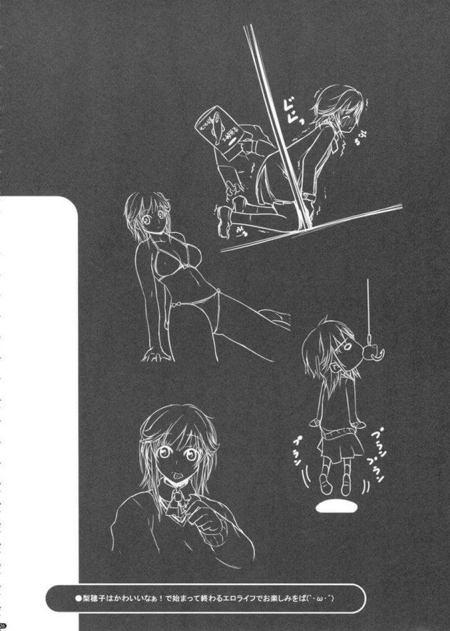 【エロ同人 よろず】射精管理のお仕置からパイズリにフェラでザーメンぶっかけさせて中出しセックスでボテ腹妊娠w【無料 エロ漫画】 (25)