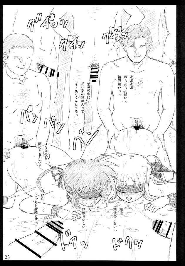 【エロ同人 リリなの】マンコとアナル2穴同時ファックに飲尿プレイで肉便器にしちゃうwww【無料 エロ漫画】 (23)