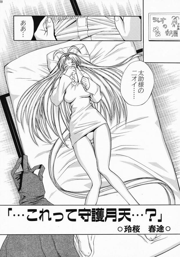 【エロ同人 よろず】爆乳少女のポアラがビィトにバックで初めてアナルファックされて感じまくりwww【無料 エロ漫画】(28)
