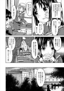 【エロ漫画】親友のクラスメイトに絡んできた男たちに捕まってしまう妖魔ハンターの貧乳少女www【無料 エロ同人】