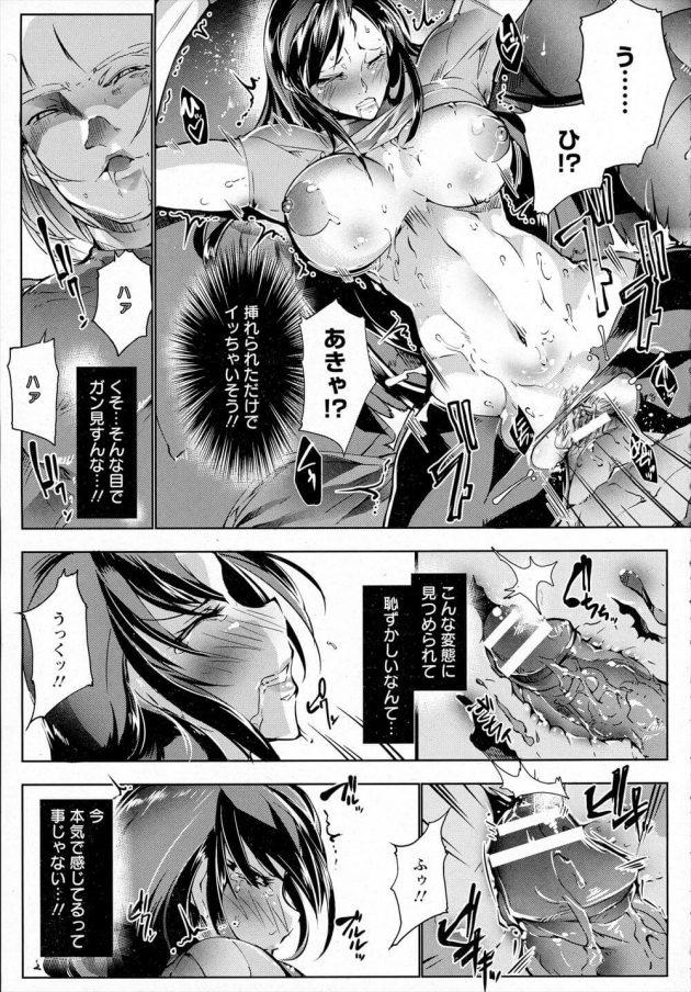 【エロ漫画】ジムの帰りに声をかけてきた巨乳女を監禁して強姦レイプする青年www【無料 エロ同人】 (13)