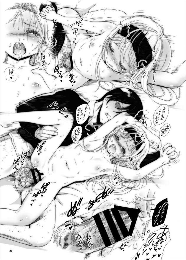 【エロ漫画】貧乳少女が風邪で寝込んだお兄ちゃんにまたがって近親相姦セックスしちゃうww【無料 エロ同人】 (26)