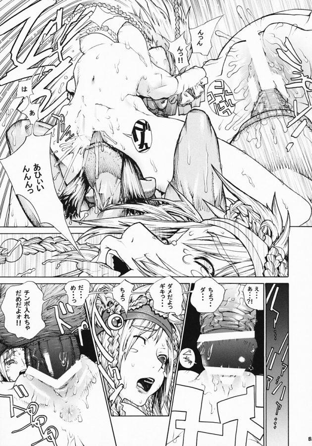 【エロ同人 よろず】むちむち巨乳少女の霞が体操着にブルマでハヤブサさんとエッチな特訓をすることにw【無料 エロ漫画】 (64)