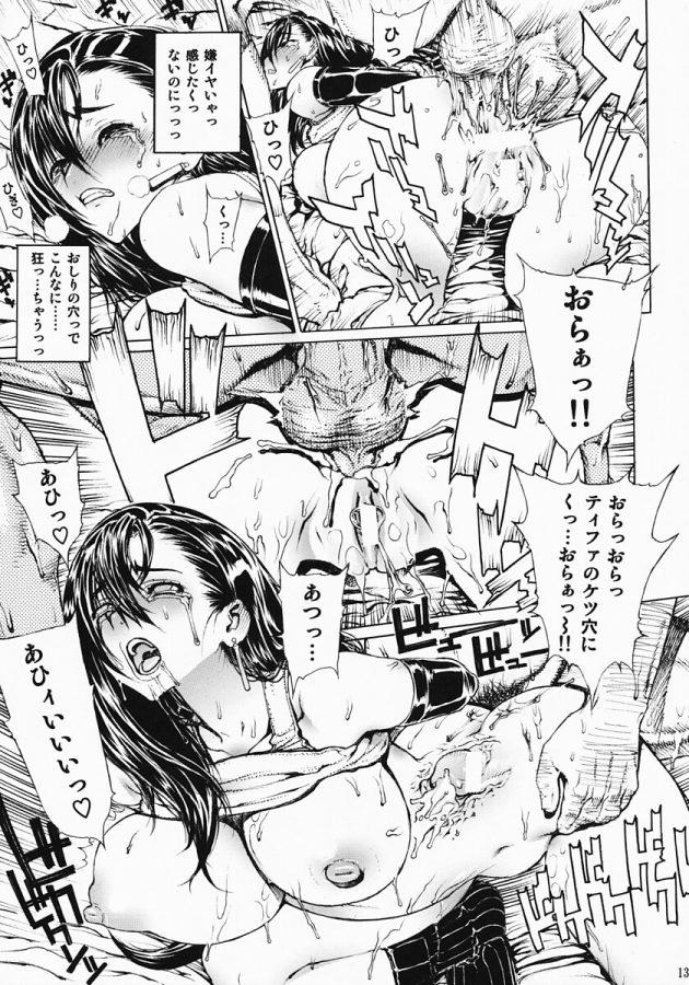 【エロ同人 よろず】爆乳少女のポアラがビィトにバックで初めてアナルファックされて感じまくりwww【無料 エロ漫画】(63)