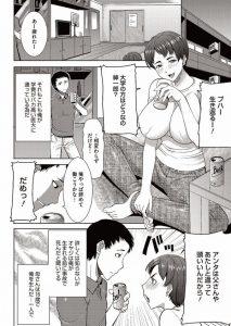 【エロ漫画】美人の母親がチャラ男と変態エッチしまくってるお~w【無料 エロ同人】