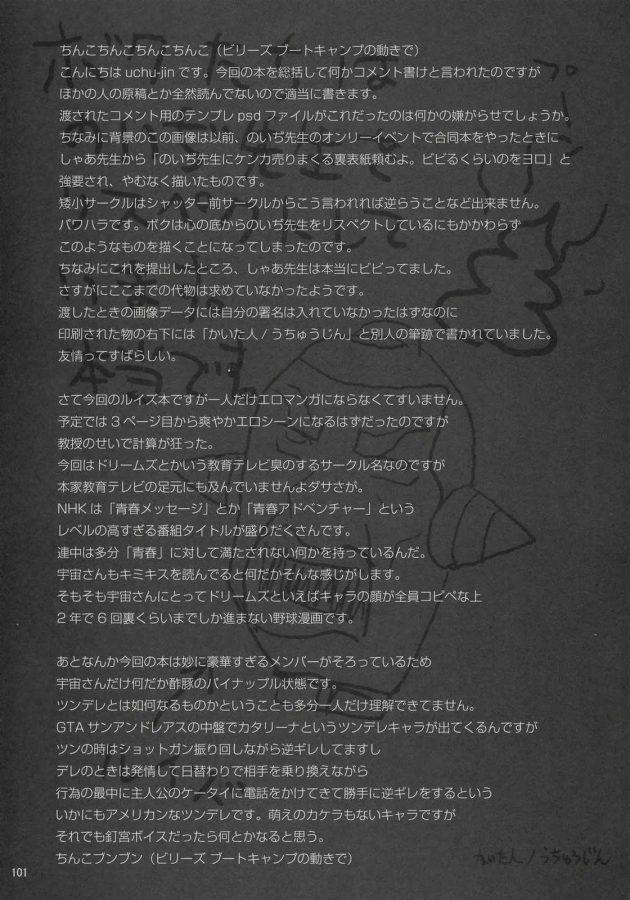 【エロ同人 ゼロの使い魔】貧乳美少女のルイズが平賀才人とセックスしたり巨乳エルフのティファニアが肉便器にされてるよw【無料 エロ漫画】 (45)