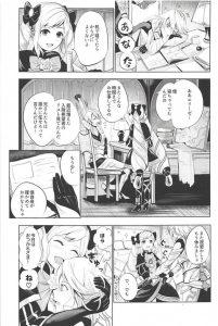 【エロ同人 ファイアーエムブレムif】カムイの部屋でエリーゼがカムイにフェラしてるところを見てしまったカミラが…【無料 エロ漫画】
