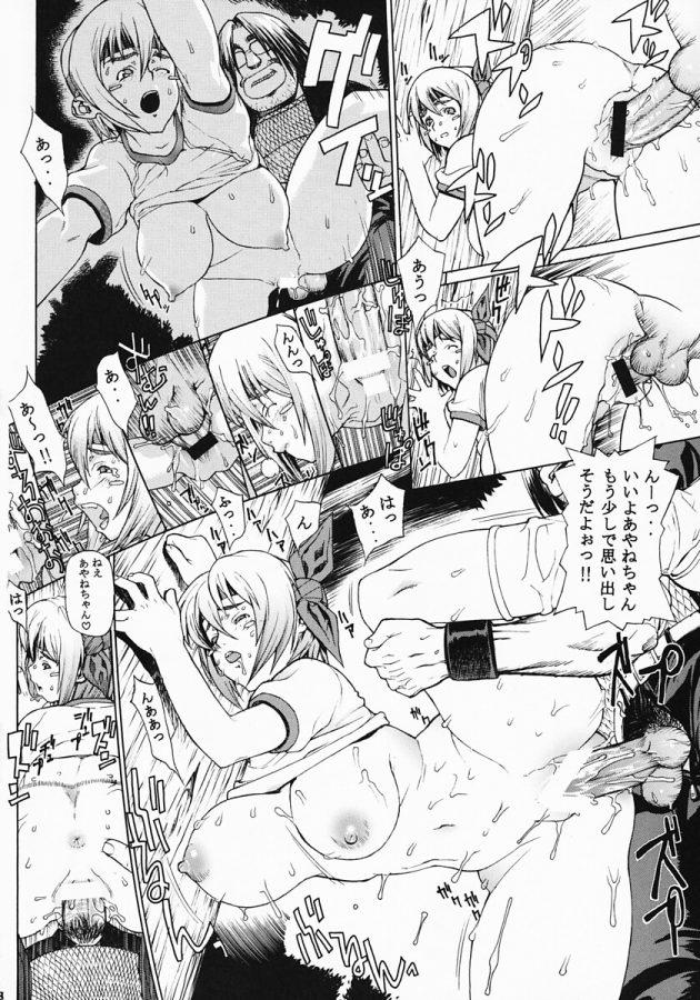 【エロ同人 よろず】むちむち巨乳少女の霞が体操着にブルマでハヤブサさんとエッチな特訓をすることにw【無料 エロ漫画】 (37)