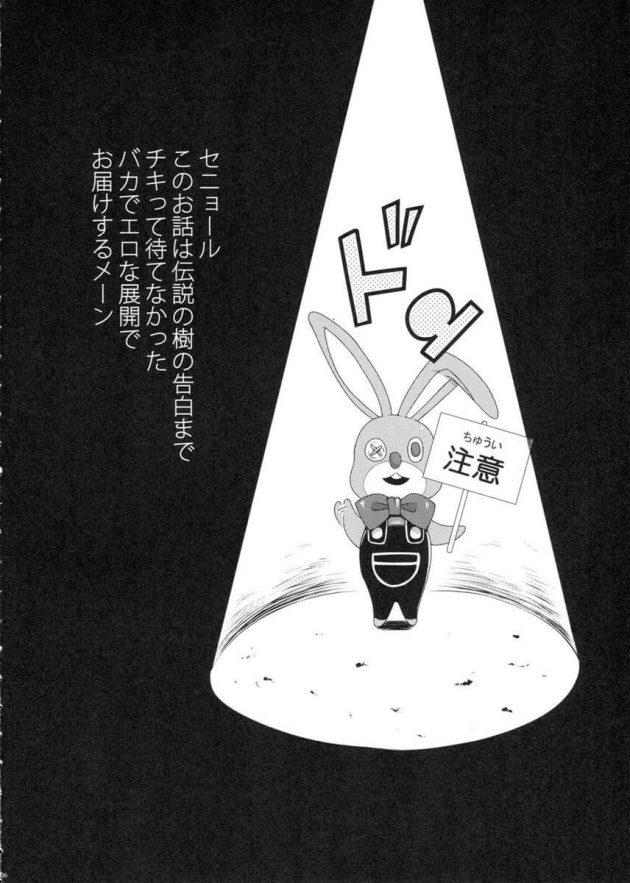 【エロ同人 よろず】射精管理のお仕置からパイズリにフェラでザーメンぶっかけさせて中出しセックスでボテ腹妊娠w【無料 エロ漫画】 (5)