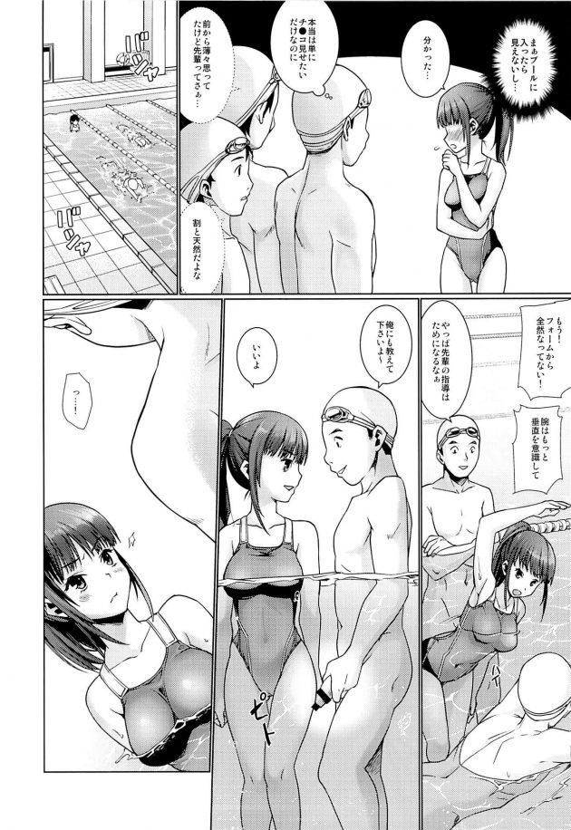 【エロ漫画】後輩の男子部員たちに水泳指導を懇願された競泳水着姿の巨乳女子が輪姦中出しレイプ陵辱されてるよwww【無料 エロ同人】 (4)