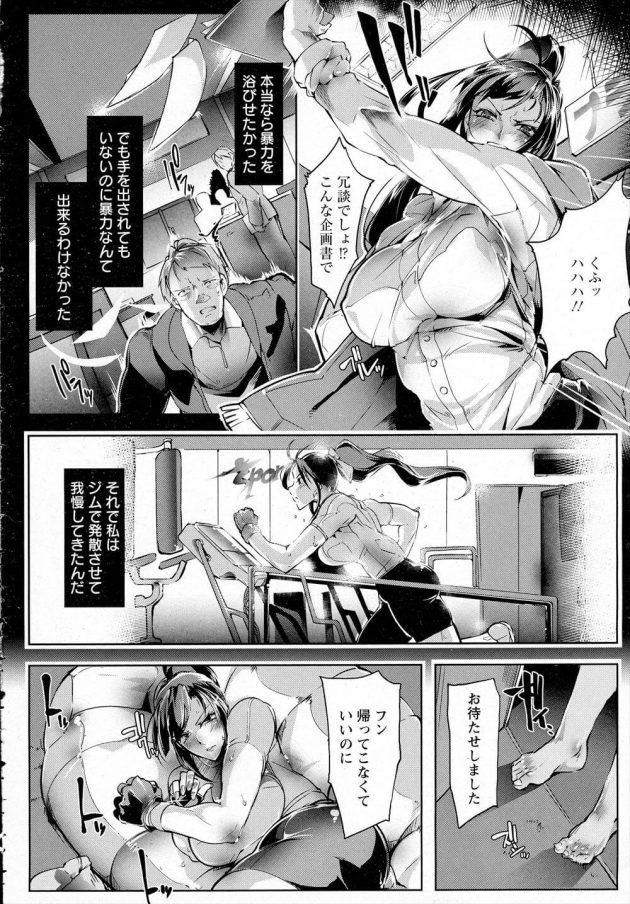【エロ漫画】ジムの帰りに声をかけてきた巨乳女を監禁して強姦レイプする青年www【無料 エロ同人】 (4)