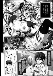 【エロ漫画】かわいい彼女に猫コスしてもらってイチャラブエッチ!っていう…【無料 エロ同人】