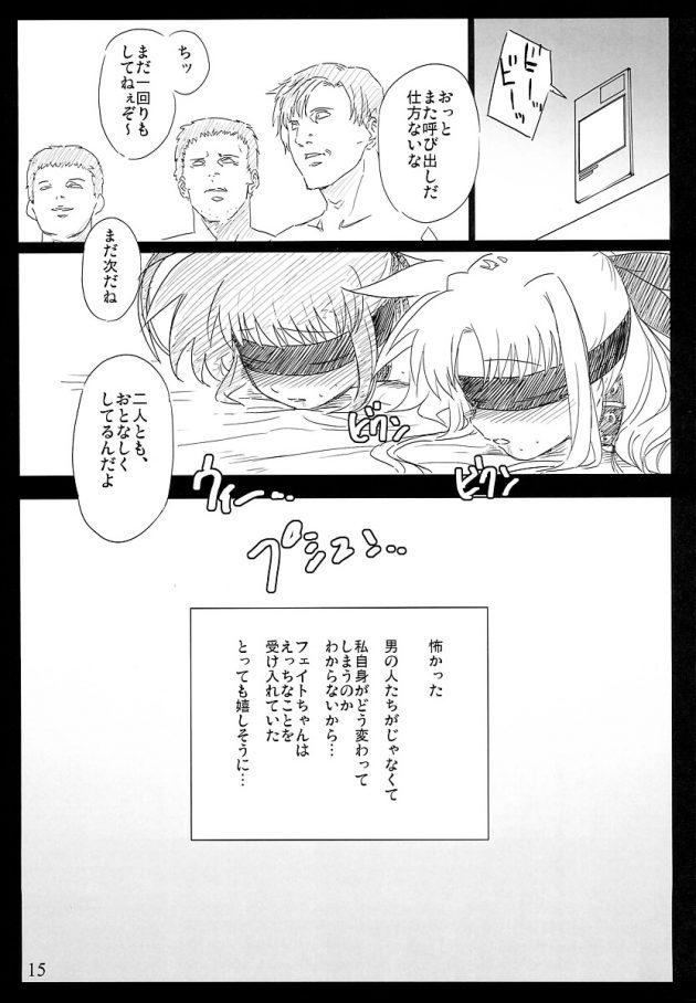 【エロ同人 リリなの】マンコとアナル2穴同時ファックに飲尿プレイで肉便器にしちゃうwww【無料 エロ漫画】 (15)