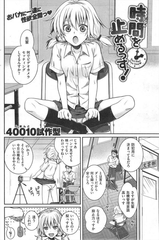 【エロ漫画】ツインテールの制服JKは学校の部活の後輩で理由は分からないが彼女は俺に絶対的な信頼をしているようで…【無料 エロ同人】 (2)