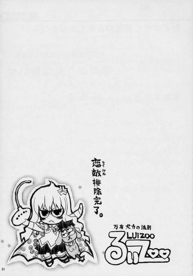 【エロ同人 ゼロの使い魔】貧乳美少女のルイズが平賀才人とセックスしたり巨乳エルフのティファニアが肉便器にされてるよw【無料 エロ漫画】 (35)