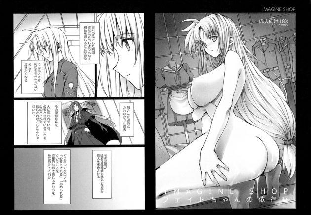 【エロ同人 リリなの】マンコとアナル2穴同時ファックに飲尿プレイで肉便器にしちゃうwww【無料 エロ漫画】 (77)