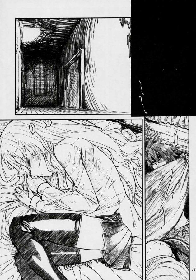 【エロ同人 ゼロの使い魔】貧乳美少女のルイズが平賀才人とセックスしたり巨乳エルフのティファニアが肉便器にされてるよw【無料 エロ漫画】 (16)