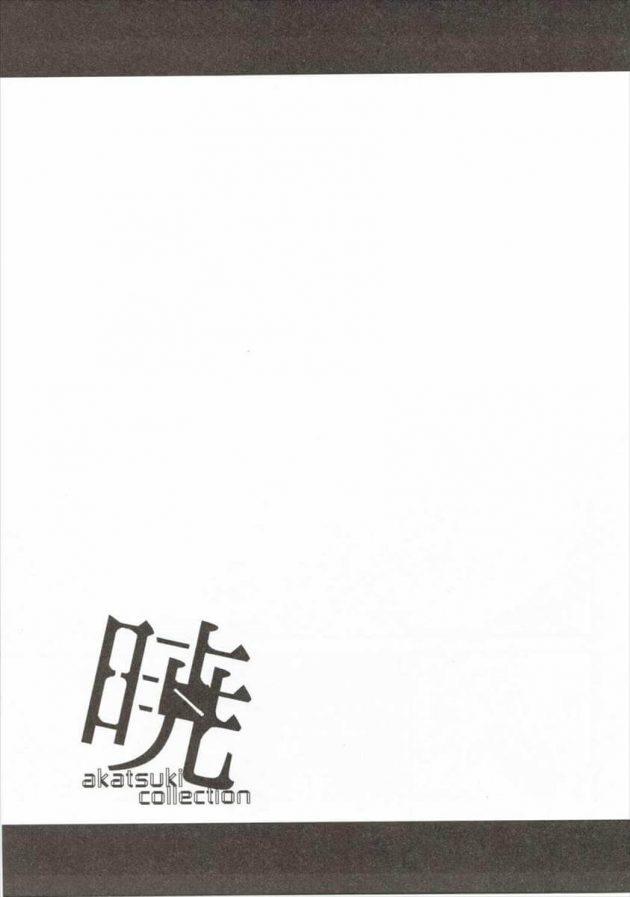 【エロ同人 艦これ】貧乳美少女の暁が提督にちっぱいを揉まれたりローターでパイパンロリまんこを刺激されて潮吹き絶頂!【無料 エロ漫画】 (93)