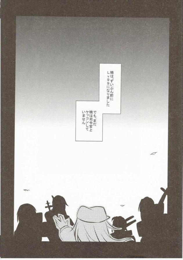 【エロ同人 艦これ】貧乳美少女の暁が提督にちっぱいを揉まれたりローターでパイパンロリまんこを刺激されて潮吹き絶頂!【無料 エロ漫画】 (36)