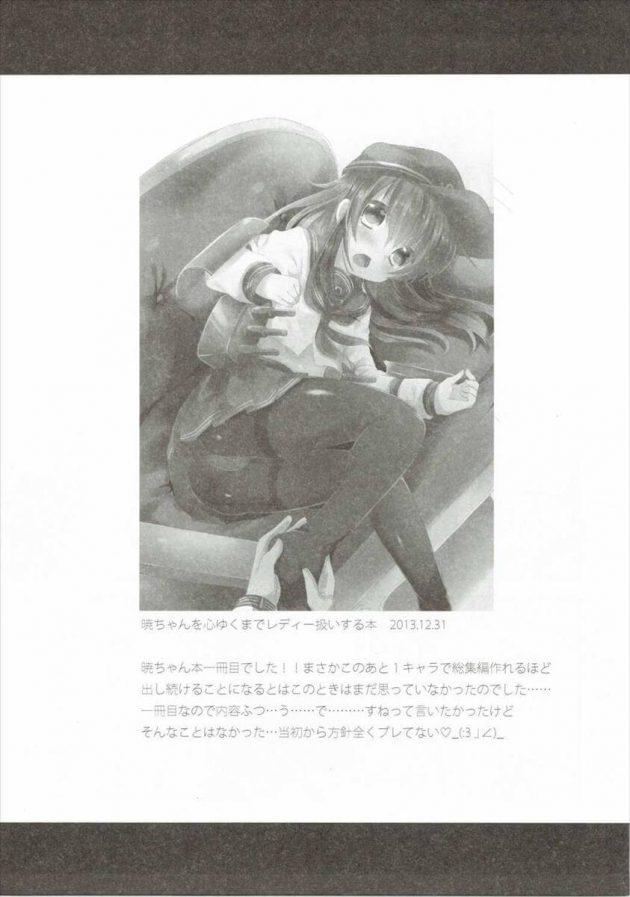 【エロ同人 艦これ】貧乳美少女の暁が提督にちっぱいを揉まれたりローターでパイパンロリまんこを刺激されて潮吹き絶頂!【無料 エロ漫画】 (5)