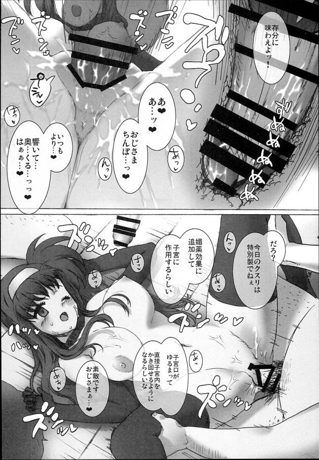 【エロ同人 リリなの】マンコとアナル2穴同時ファックに飲尿プレイで肉便器にしちゃうwww【無料 エロ漫画】 (44)