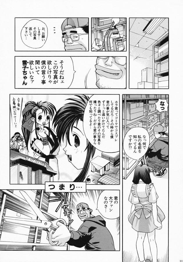 【エロ同人 よろず】爆乳少女のポアラがビィトにバックで初めてアナルファックされて感じまくりwww【無料 エロ漫画】(39)