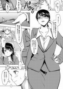 【エロ漫画】教育実習に来たエッチぃ美人女子大生が痴女ってきたよ~w【無料 エロ同人】