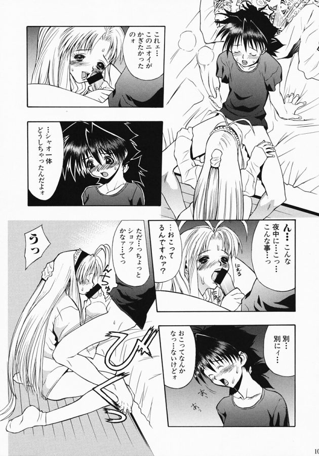 【エロ同人 よろず】爆乳少女のポアラがビィトにバックで初めてアナルファックされて感じまくりwww【無料 エロ漫画】(31)