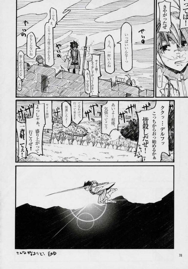 【エロ同人 ゼロの使い魔】貧乳美少女のルイズが平賀才人とセックスしたり巨乳エルフのティファニアが肉便器にされてるよw【無料 エロ漫画】 (22)