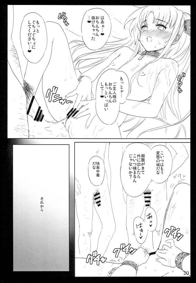 【エロ同人 リリなの】マンコとアナル2穴同時ファックに飲尿プレイで肉便器にしちゃうwww【無料 エロ漫画】 (20)