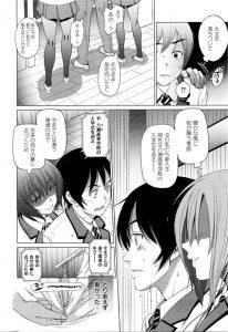 【エロ漫画】入学した学校で昔隣に住んでいた年上の姉妹から生徒会室に呼び出されて襲われてしまう少年ww【無料 エロ同人】