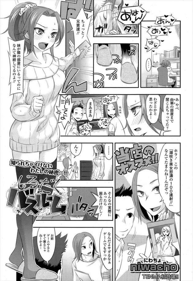 【エロ漫画】潮を吹く体質に悩む女子がイヤなわけがなくお風呂場で何度も潮吹きエッチ!【無料 エロ同人】 (1)