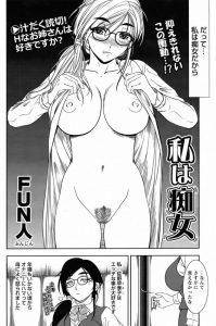 【エロ漫画】同僚の男の子に告白された巨乳OLはセックス大好きな痴女でしたwwwwww【無料 エロ同人】