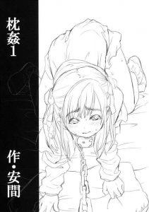 【エロ同人誌】なかなか役がもらえない子役の貧乳幼女が枕営業しちゃうwww【無料 エロ漫画】