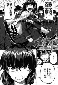 【エロ漫画】みんなから恐れられてる風紀委員長の巨乳眼鏡っ子JKが没収したエロ本でオナニーしてるよww【無料 エロ同人】