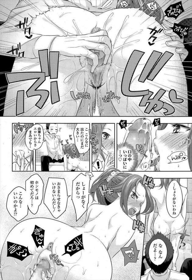 【エロ漫画】潮を吹く体質に悩む女子がイヤなわけがなくお風呂場で何度も潮吹きエッチ!【無料 エロ同人】 (12)